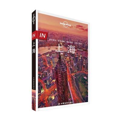 孤独星球Lonely Planet旅行指南系列-IN·上海(第二版)