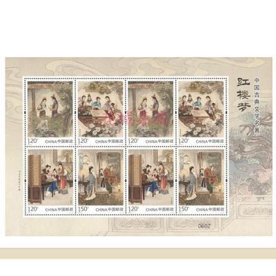 2018-8 中國古典文學名著紅樓夢三郵票小版 2018年紅樓夢小版郵票