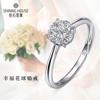 钻石世家SHINING HOUSE 18K金钻石戒指 捧花婚戒 50分效果群镶钻石女戒
