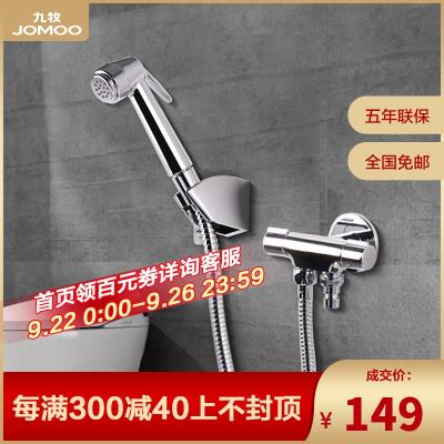 JOMOO九牧 單冷多功能噴槍龍頭 優質銅角閥沖洗器浴室花灑噴頭 簡易安裝水龍頭7806