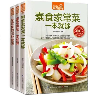 【3册】素食家常菜 家常肉菜一本就够 家常鱼的192种做法 家常菜菜谱大全烹饪食谱书籍