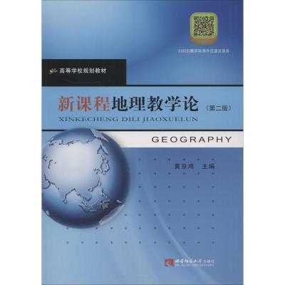 新課程地理教學論(第2版) 黃京鴻 著 黃京鴻 編 大中專 文軒網