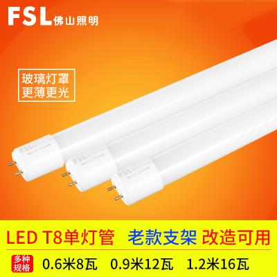 FSL брэндийн таазны гэрэл  16W цагаан өнгө