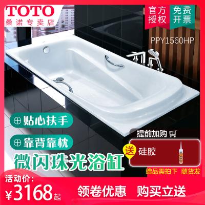 TOTO浴缸PPY1560HP 1760HP嵌入式成人家用浴盆珠光浴缸1.5 1.7米