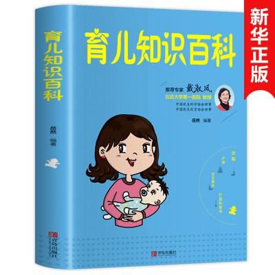 育兒書籍嬰兒早教 新生兒嬰兒護理百科全書 育嬰知識大全 幼兒新生的兒寶寶護理書 喂養護理師培訓教材