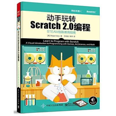 動手玩轉Scratch2.0編程—STEAM創新教育指南