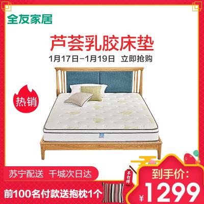 全友家居弹簧床垫 软硬两面双人床垫海绵乳胶床垫105109 厚度:23cm