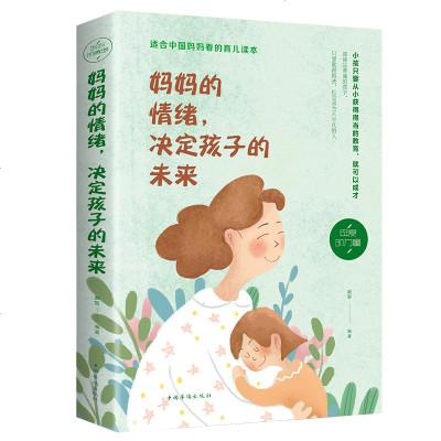 阿瑞家庭教育孩子育兒書 媽情緒決定孩子的未來 好媽媽勝過好老師 如何說孩子才會聽 心態情緒調節的書籍 書 家庭育兒
