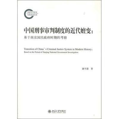 正版 中国刑事审判制度的近代嬗变:基于南京国民政府时期的考察 谢冬慧 北京大学出版社 9787301210208 书籍