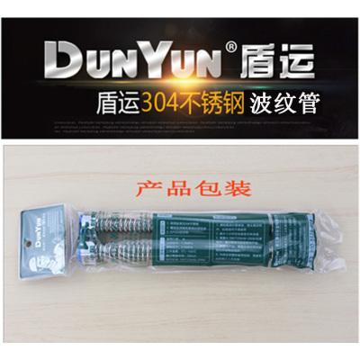 盾運(DUNYUN)水用不銹鋼波紋管1/2*50cm(4分)整箱銷售 250根/箱