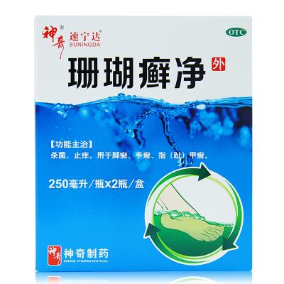 貴州神奇 速寧達 珊瑚癬凈250ml*2瓶 手癬腳癬指甲去灰指甲 腳氣藥 癬癥用藥