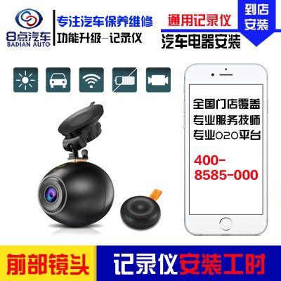 【8点汽车】通用单镜头行车记录仪安装服务