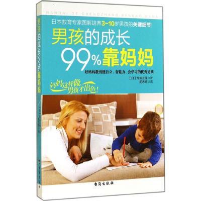 正版 男孩的成长99%靠妈妈 高滨正伸 台海出版社 9787516803936 书籍