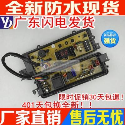 適用于洗衣機主顯示按鍵板XQB65-QW6121/QA6121/T6021/Q662N電腦板