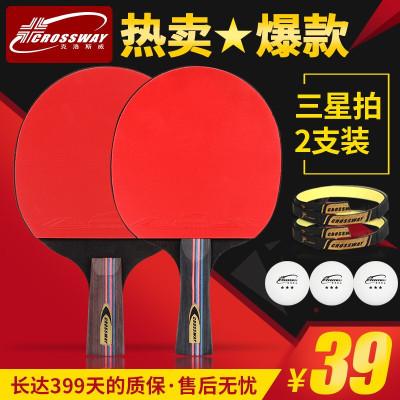 克洛斯威乒乓球拍三星雙拍四星六星單拍直橫拍套裝學生訓練比賽雙面反膠兵乓球拍