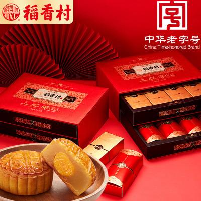 【稻香村】上品榮禮月餅禮盒高檔禮盒16餅9味雙層高檔禮盒