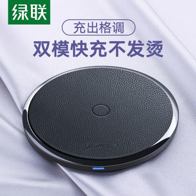 绿联 无线充电器通用苹果iPhoneXs Max/XR/8P华为三星S9小米安卓手机 Qi无线快充头USB桌面充电