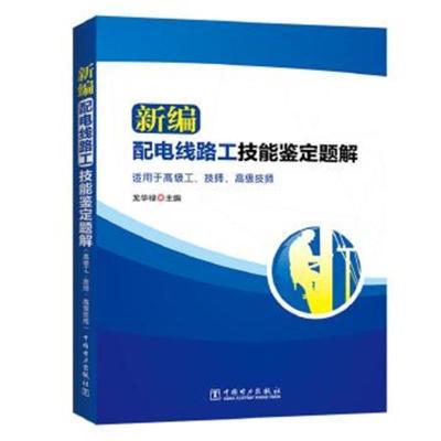 正版書籍 新編配電線路工技能鑒定題解 9787512397330 中國電力出版社