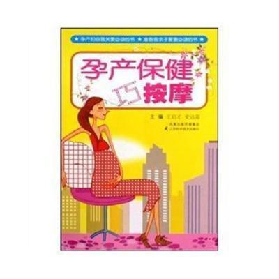 孕产保健巧按摩王启才,史达富9787534569234江苏科学技术出版社