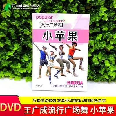 0819王广成流行广场舞DVD小苹果视频教学+分解动作健身舞蹈光碟片