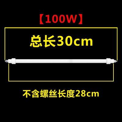 康寶消毒柜加熱燈管220v遠紅外線高溫電發熱管300W通用配件石英管 不含螺絲長度28厘米100W 一