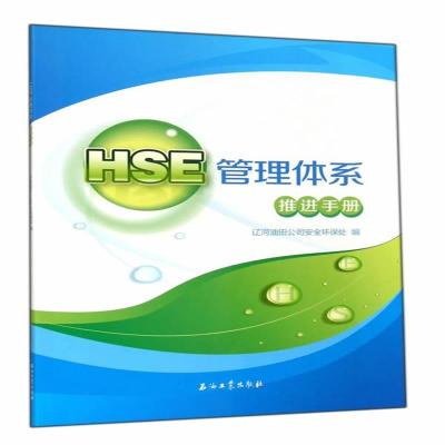 正版书籍 HSE管理体系推进手册 9787518301515 石油工业出版社