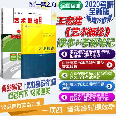 一臂之力艺术概论王宏建正版全新课本加20考研考点笔记练习题真题全解9787568847346