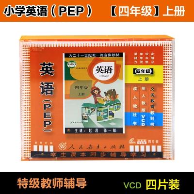 人教版小學PEP英語四年級英語上冊4VCD教師同步視頻教材光盤碟片