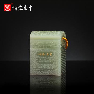 中藝盛嘉 雕刻工藝品玉器收藏品現代簡約家居擺件 AIIB和璽 青白玉版中藝堂收藏品