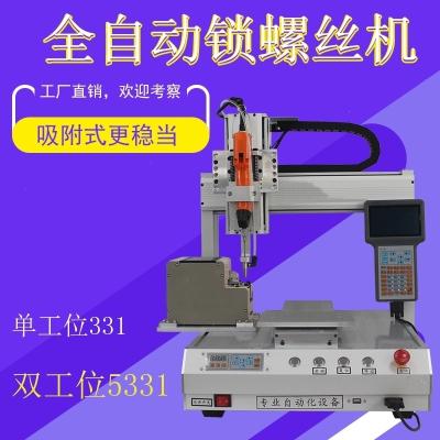 闪电客楷自动螺丝机全自动锁螺丝机拧打螺丝高速吸附式吹气式双工位 其他版本定制