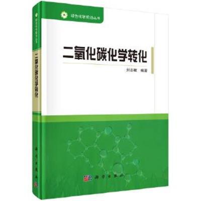 正版書籍 二氧化碳化學轉化 9787030585226 科學出版社