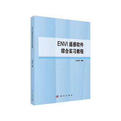 正版 ENVI遥感软件综合实习教程 科学出版社 徐永明 9787030608598 书籍