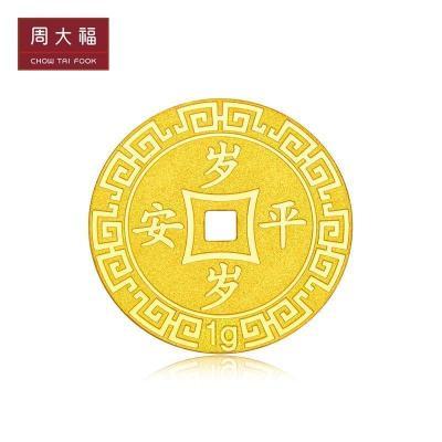 周大福珠宝首饰 压岁钱岁岁平安足金金币 F217472
