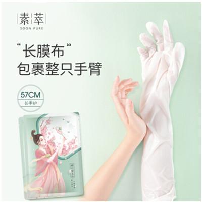 素萃手膜手部護理套裝保濕補水手部保養手套細嫩雙手淡細紋手臂膜