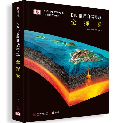 DK世界自然奇觀全探索(精) [英]DK出版社 著 王敏 譯 藝術 文軒網