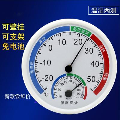 闪电客温度计家用壁挂式室内湿度计精准温湿度表高精度婴儿房干湿两用 白色 振威纯白101抖音