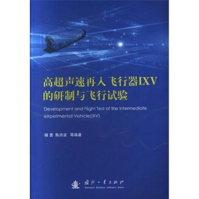 高超聲速再入飛行器IXV的研制與飛行試驗