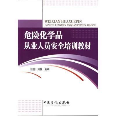 正版 危险化学品从业人员安全培训教材 刘健 主编 中国石化出版社 9787511402073 书籍
