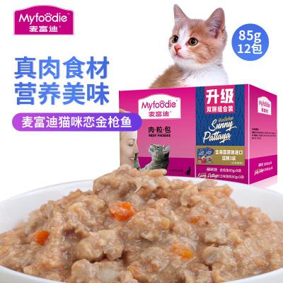 麥富迪貓咪戀金槍魚85g*12貓咪零食增肥貓咪戀肉粒包小零食貓罐頭貓糧妙鮮貓濕糧12包