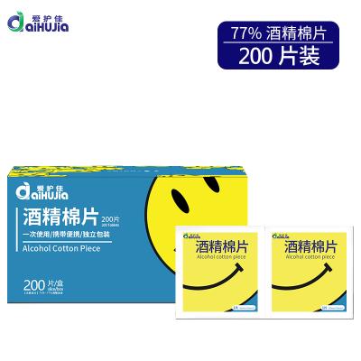 愛護佳(aiHUjia)酒精棉片200片裝 75%酒精濕巾通用一次性消毒棉巾貼家用醫用消毒片紙
