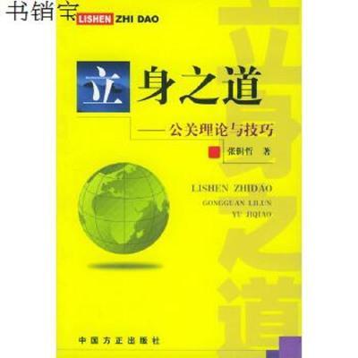 刑事法理論與實證9787801074782張輯哲 著中國方正出版社