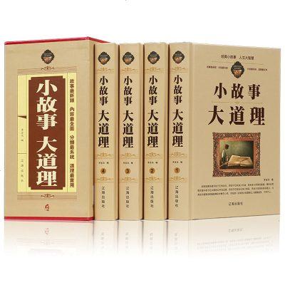 《小故事大道理》大全集 精裝全4冊小故事大道理書籍 小故事大智