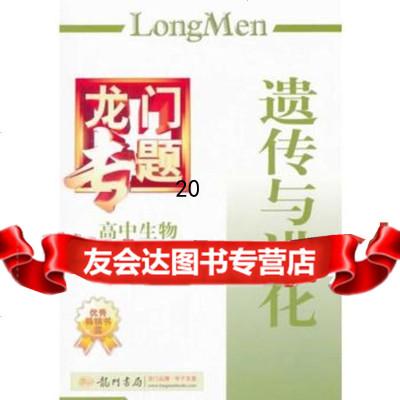 龍專題2014版高中生物遺傳與進化978825120姚登江,姚登 9787508825120