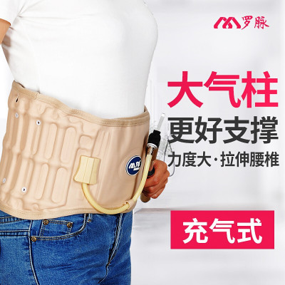 羅脈護腰帶腰間盤突出牽引器醫用腰托護具腰椎矯正支具按摩器腰靠男女腰墊