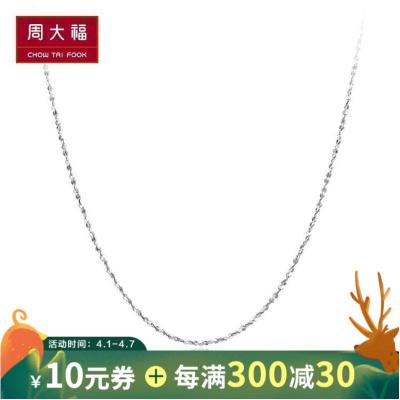 周大福(CHOW TAI FOOK)滿天星白金PT950鉑金項鏈素鏈PT17766