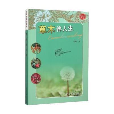 正版書籍 科學與未來叢書 第2輯 草木伴人生 9787500096092 中國大百科全書