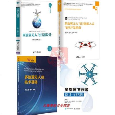 多旋翼飞行器设计与控制+四多旋翼无人机技术基础+旋翼无人飞行器设计+多旋翼无人飞行器嵌入式飞控开发指南 无人机组装技