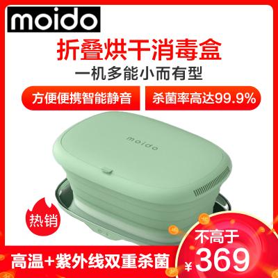 moido 折疊烘干盒烘干機家用小型干衣機紫外線殺菌內衣內褲消毒機