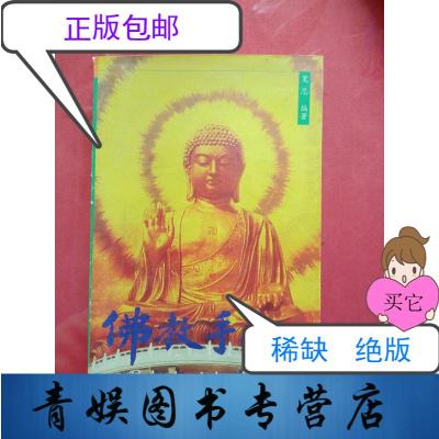 【正版九成新】佛教手册