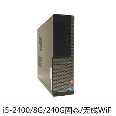 【二手8成新】(DELL)戴爾電腦臺式機小主機商務辦公/家用娛樂 i5-2400/8G/240G固態/無線WiFi